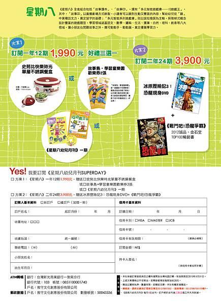 vol59訂閱稿