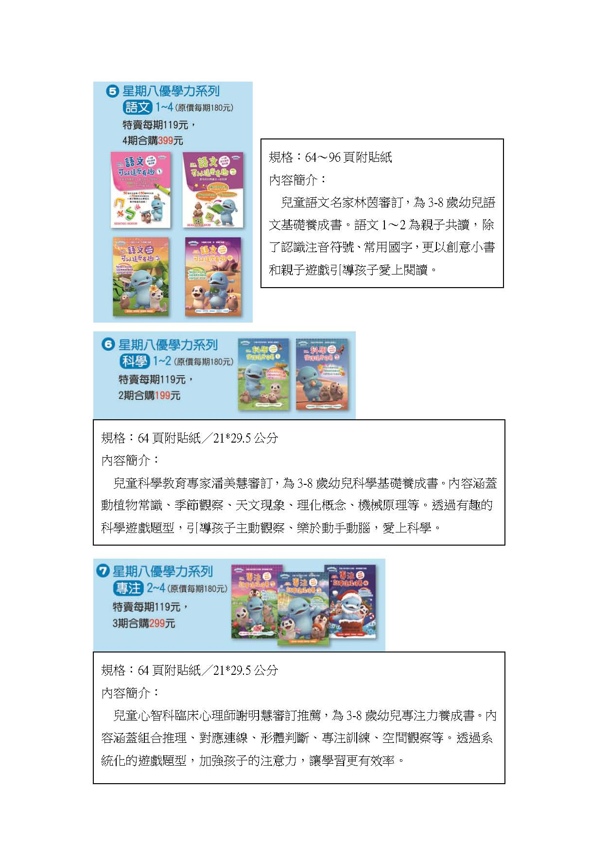 特賣商品簡介_頁面_4