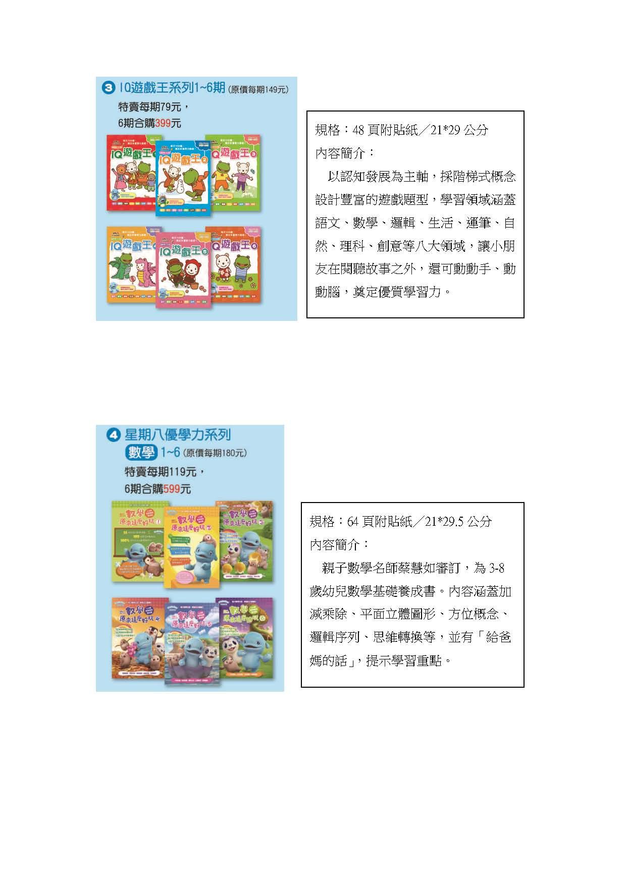特賣商品簡介_頁面_3