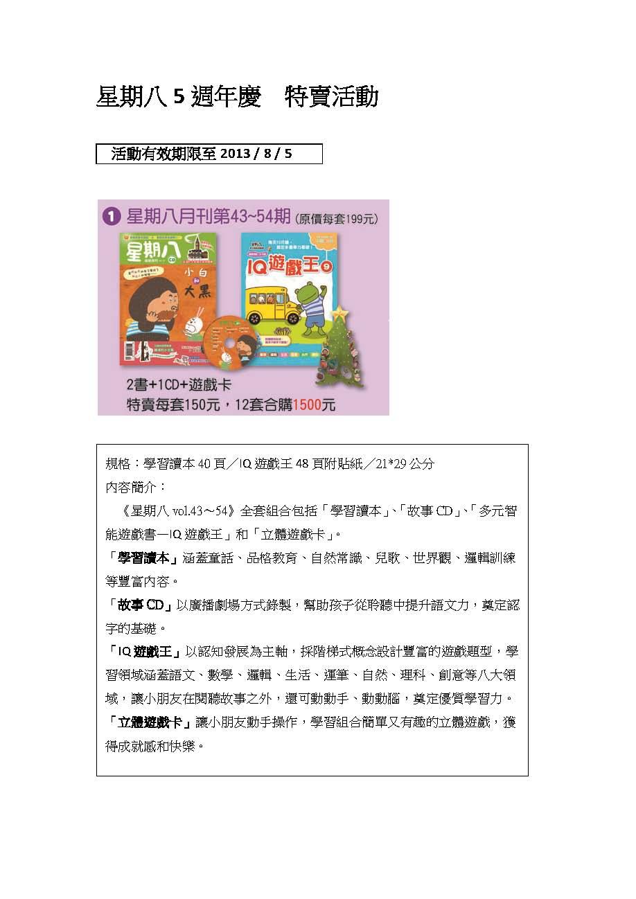 特賣商品簡介_頁面_1