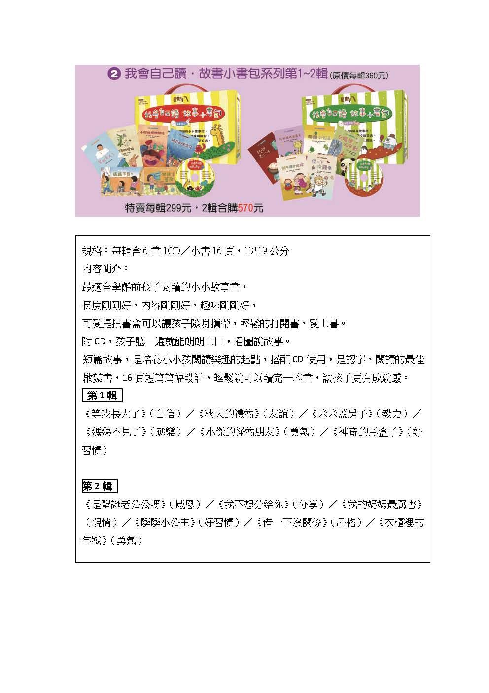 特賣商品簡介_頁面_2