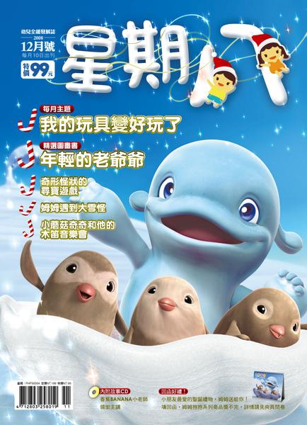 2008年十二月號 Vol.6