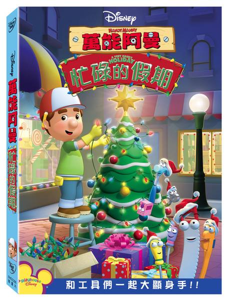 忙碌的假期DVD直-3D(BOX).jpg