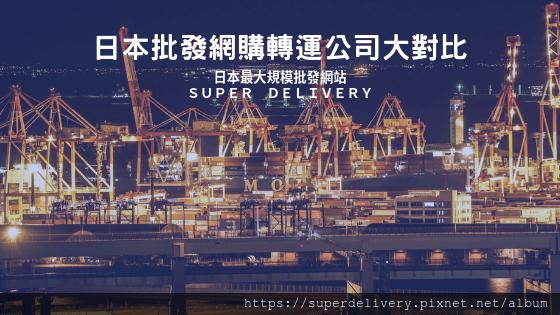 日本批發網購轉運_集運_轉送公司比較分析