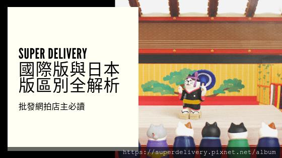 SUPER DELIVERY 國際版與日本版區別全解析 (1)