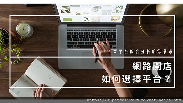 netshop Blog