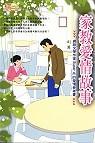家教愛情故事(新版)