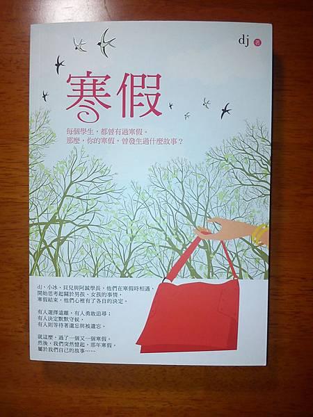 寒假封面3