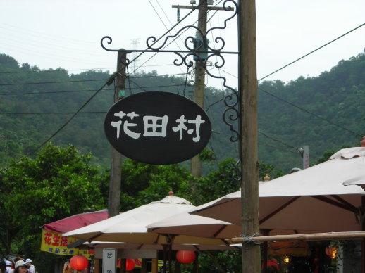 歡迎來到花田村~!