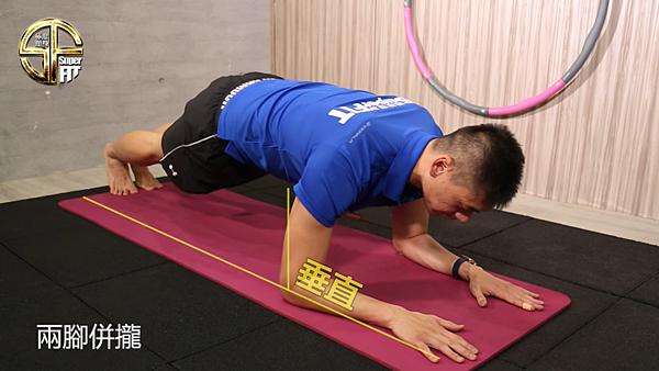 <SuperFIT居家健身菜單>核心訓練-棒式