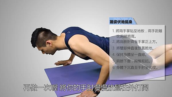 <SuperFIT居家健身菜單>基礎胸肌訓練-跪姿伏地挺身