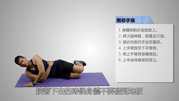 <SuperFIT居家健身菜單>基礎胸肌訓練-側仰手推