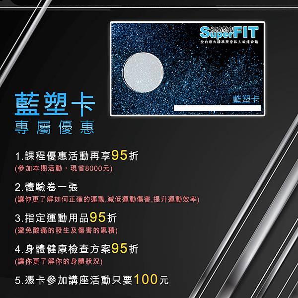 只有SuperFIT能夠超越SuperFIT。超殺優惠、免費申請。藍塑卡誕生