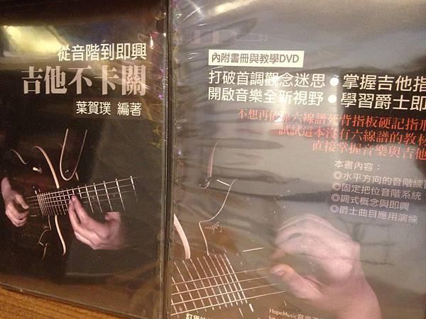 吉他不卡關DVD