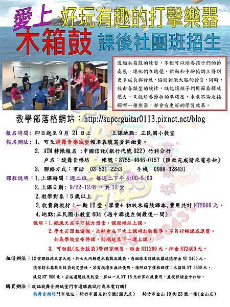 2015 9月 木箱鼓社團招生DM-1