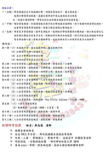 2015 9月 木箱鼓社團招生DM-2
