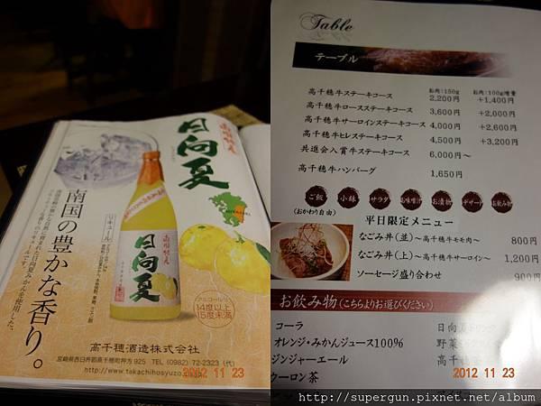 201211日本九州自助遊3