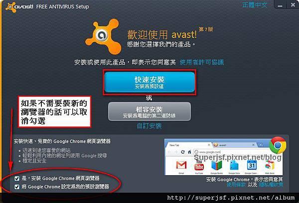 安裝Avast AntivirusStep1
