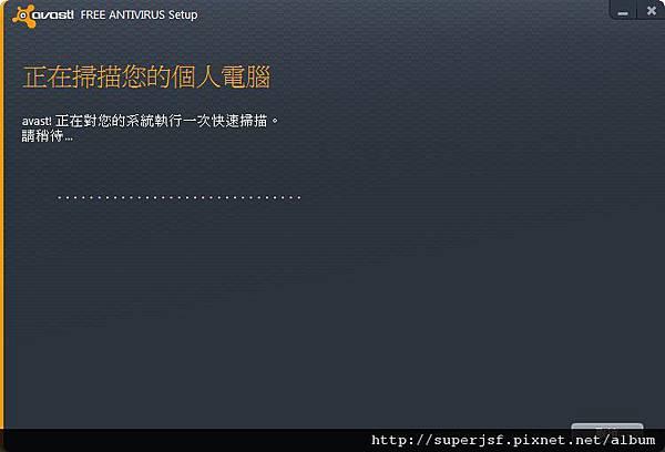 安裝Avast AntivirusStep1-1