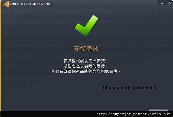 安裝Avast AntivirusStep2