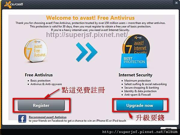 安裝Avast AntivirusStep3