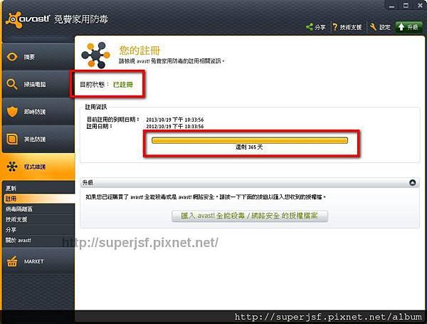 安裝Avast AntivirusStep6