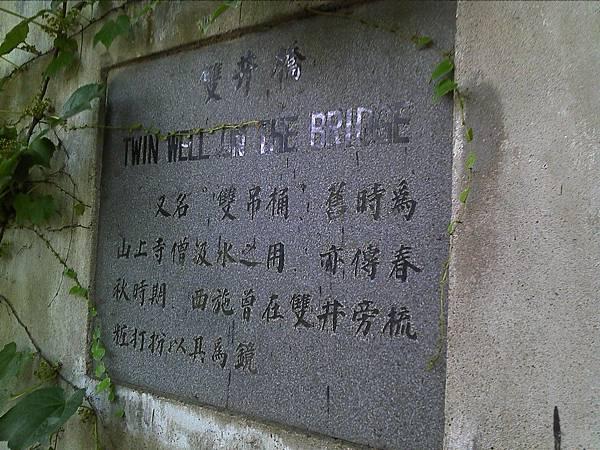 雙井橋 說明