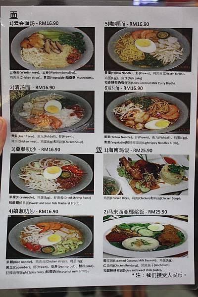 亞參叻沙菜單