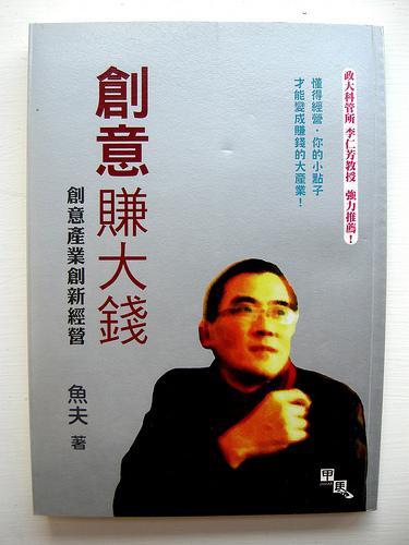 通路雲舉辦魚夫演講-2013-12-22