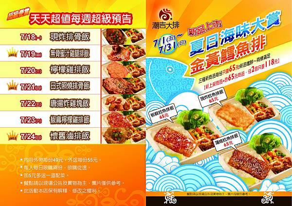 7.18-7.24超級便當菜單與鱈魚廣告.jpg