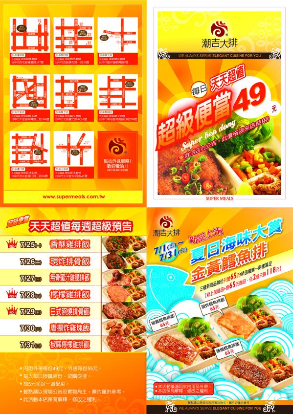 7.25-7.31超級便當菜單與鱈魚廣告.jpg