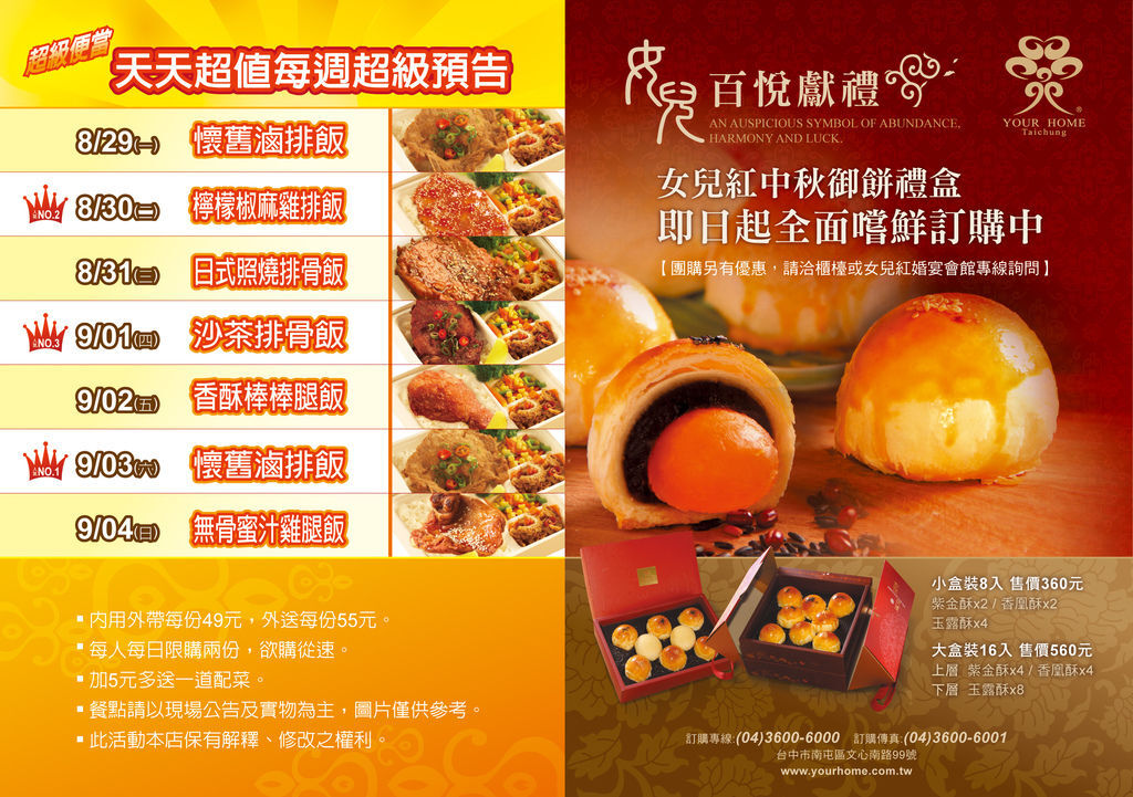 8.29-9.04超級便當菜單及中秋節.jpg