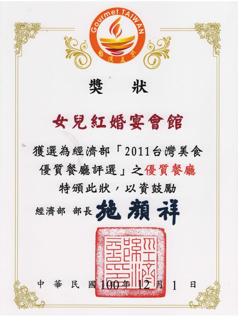 經濟部2011台灣美食優質餐廳獎狀.jpg