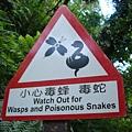 很有趣的警告牌子