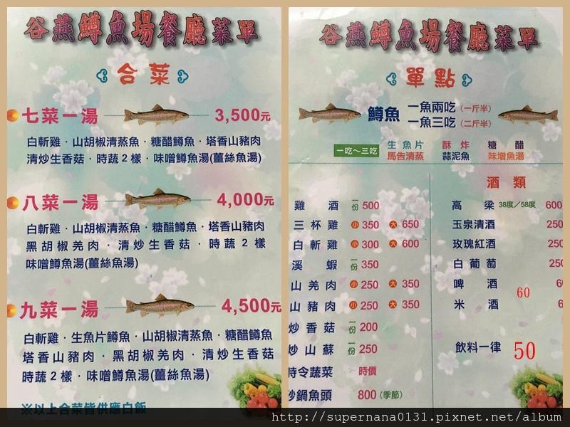 谷宴菜單.jpg