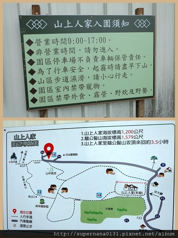 山上人家地圖.jpg