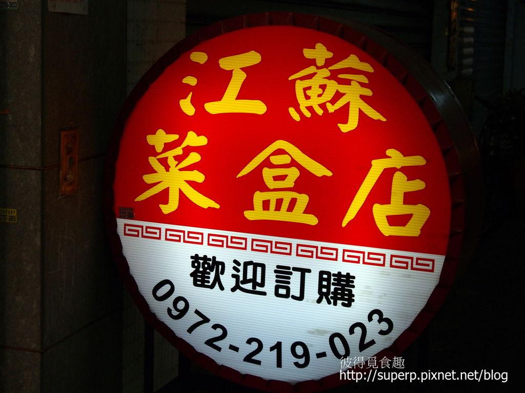 [小店食記]台北的江蘇菜盒店:清爽不膩的韭菜盒 @ 彼得覓食趣 :: 痞客邦