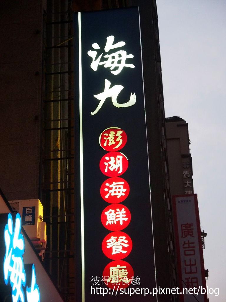 [餐廳食記]台北的海九澎湖海鮮:澎湃美味有質感 @ 彼得覓食趣 :: 痞客邦