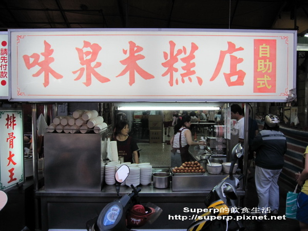 米糕店.jpg
