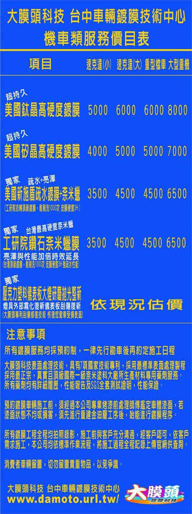 2016 2月版 大膜頭科技機車鍍膜價目表