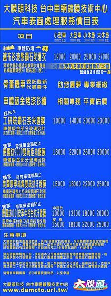20160830汽車鍍膜價目表展立架 更新版S
