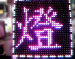 LED 跑馬燈.jpg