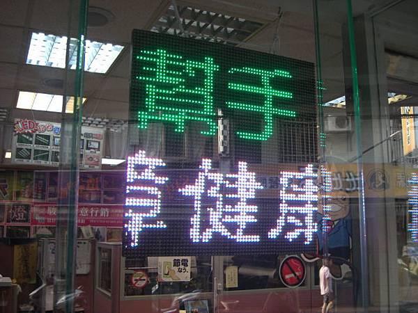 LED廣告燈箱-健康幫手.JPG