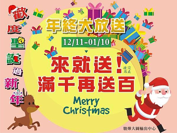 歡度聖誕過新年年終大放送