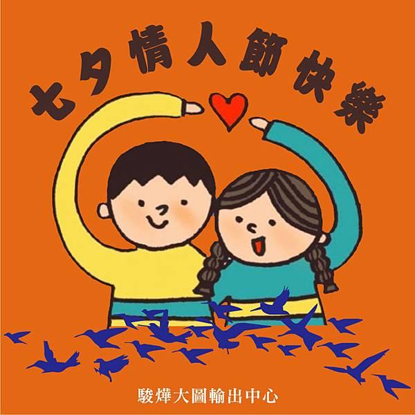 七夕情人節快樂