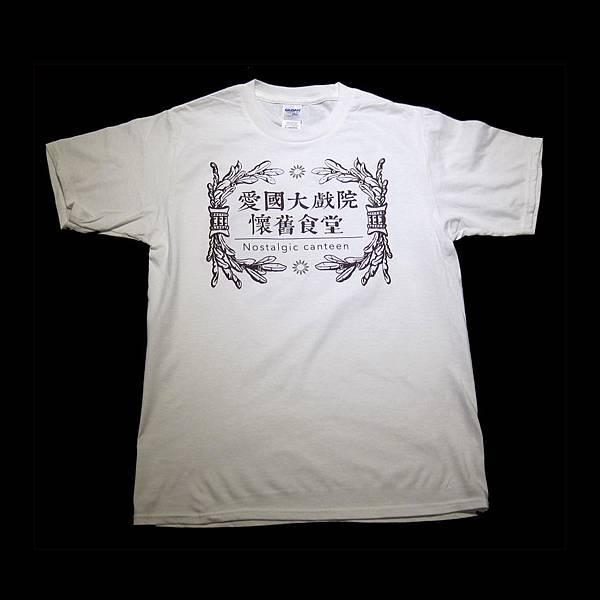駿燁大圖輸出 T恤轉印 熱轉印 0928-514321.jpg