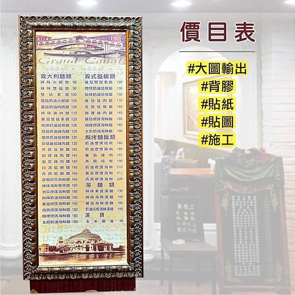 駿燁大圖輸出 背膠 貼紙 施工 餐飲價格表輸出 0928-514321.jpg
