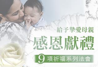 觀音山中華大悲法藏佛教會_ 龍德 上師_母親節2021_母親節禮物_母親節禮物實用