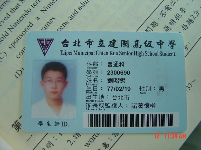 建中學生證