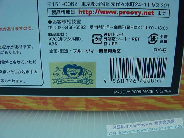 DSC01951 (複製).JPG